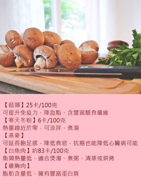 菇類、冬粉、燕麥、南瓜、白魚肉、雞胸肉都是~這麼看來,似乎還是有很多美食料理可以吃呀!