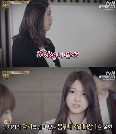 之前雪炫就曾經因未超過50公斤被罵哭....