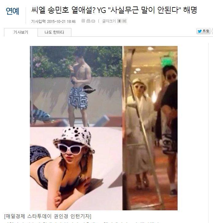 「YG 的一號情侶誕生?CL 和宋閔浩戀愛說」