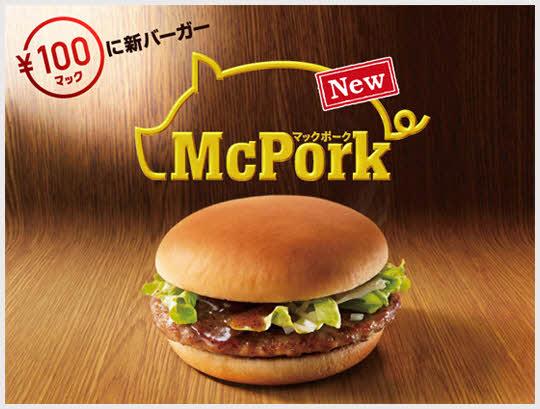 Mc pork  - 日本 相較牛肉,日本人更喜食豬肉...為了迎合日本人的口味而專門製作的漢堡!還有照燒汁喲!!  100日圓(約25新台幣)