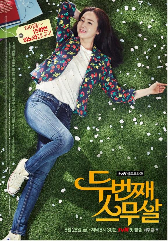 第10名-以高收視風光下檔 由崔美香大人領銜主演的《第2個20歲》