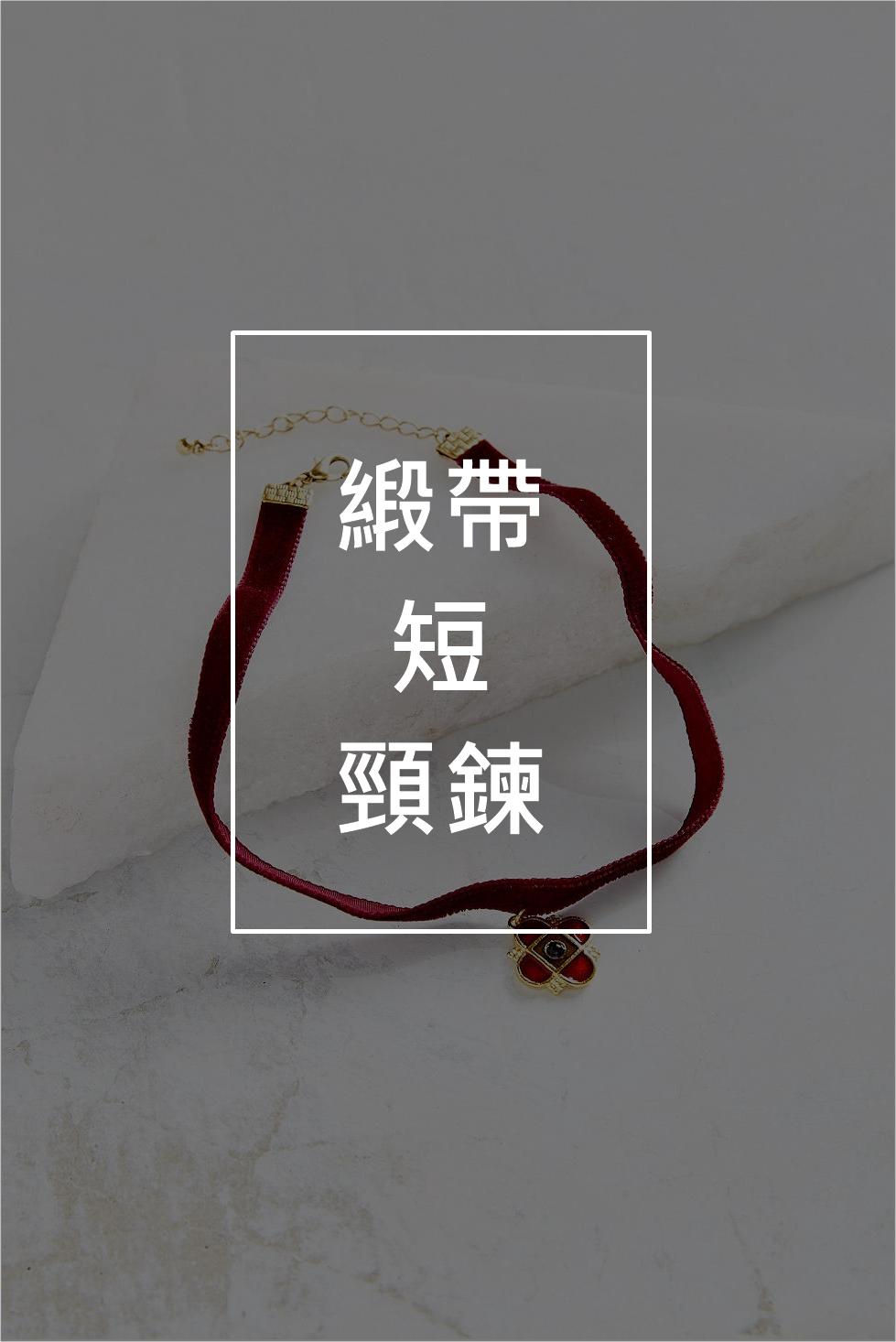 短頸鍊的風潮仍然未退,上次介紹的泰妍MV穿搭中也有提到喔!不過不同的是,IU款是以緞帶為主,一起來看看