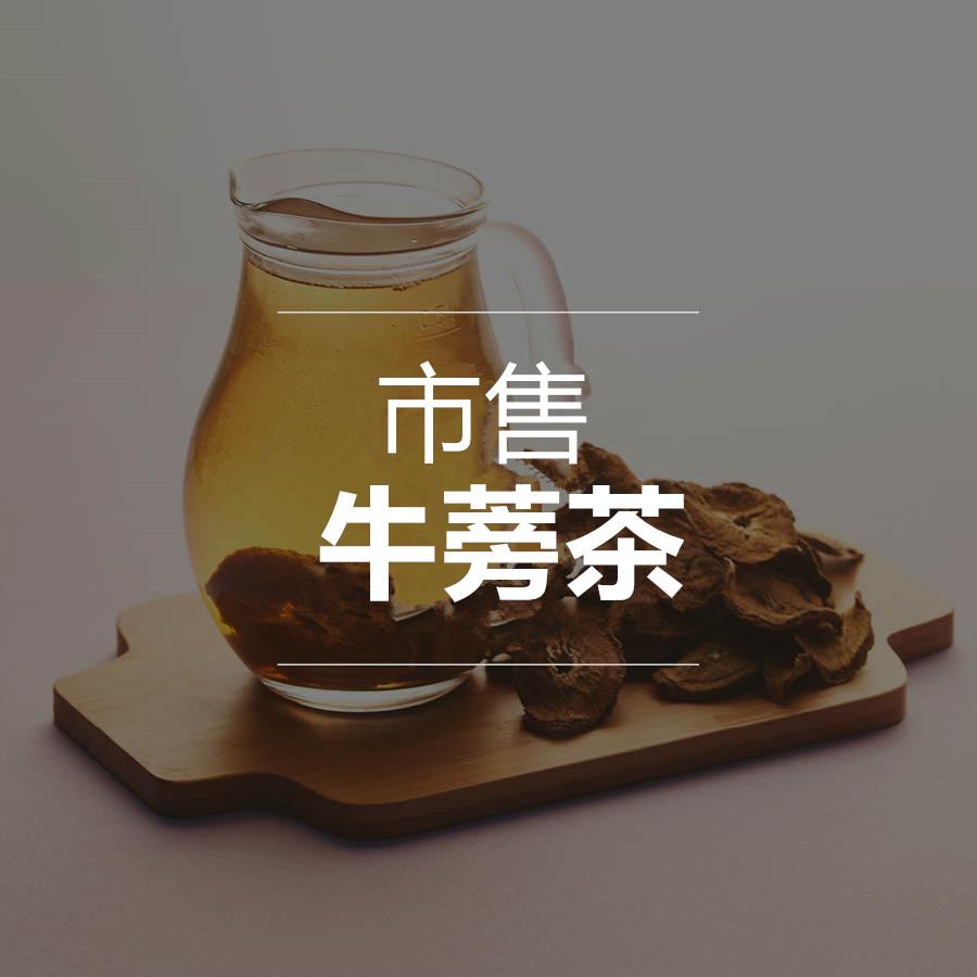 雖然親手做出了牛蒡茶…但PIKI小編也忍不住好奇 「究竟市售牛蒡茶是什麼味道呢?」於是買了些不同品牌的牛蒡茶來比較 (而且如果差不多 就不用自己做了~)