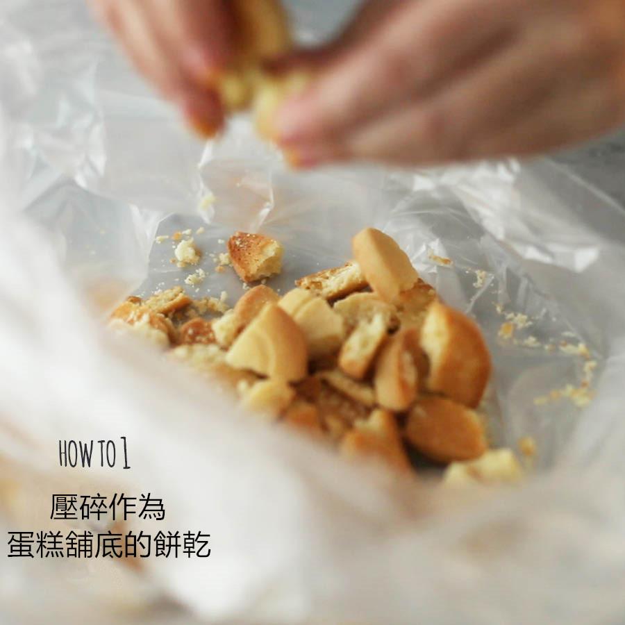 首先,將自己喜歡口味的餅乾敲碎 為了預防餅乾屑四散,最好套個塑膠帶後再進行~