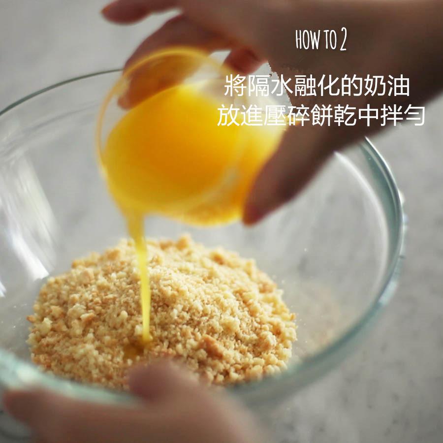再以隔水加熱方式,或利用微波爐融化1大匙奶油 並將融化後的奶油加入餅乾中拌勻