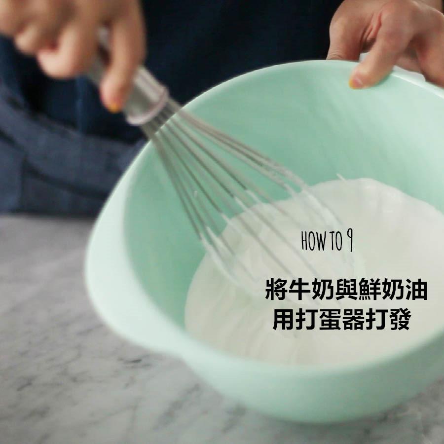 接下來就輪到製作打發奶油的部份了! 將牛奶般水狀的鮮奶油1杯與牛奶1/2杯混合後 用打蛋器打發奶油至泡沬狀後停止 別過度打發導致蛋糕口感變硬是重點中的重點喔!