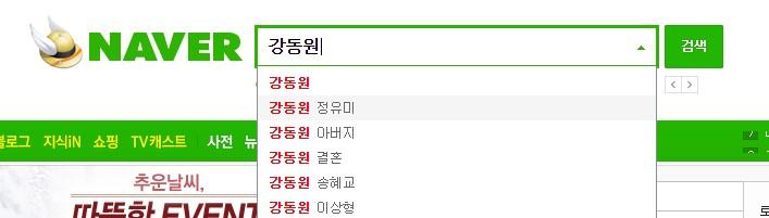 有韓國網民說最近搜尋「姜棟元」的話,怎麼「鄭有美」的名字也會一起出來?