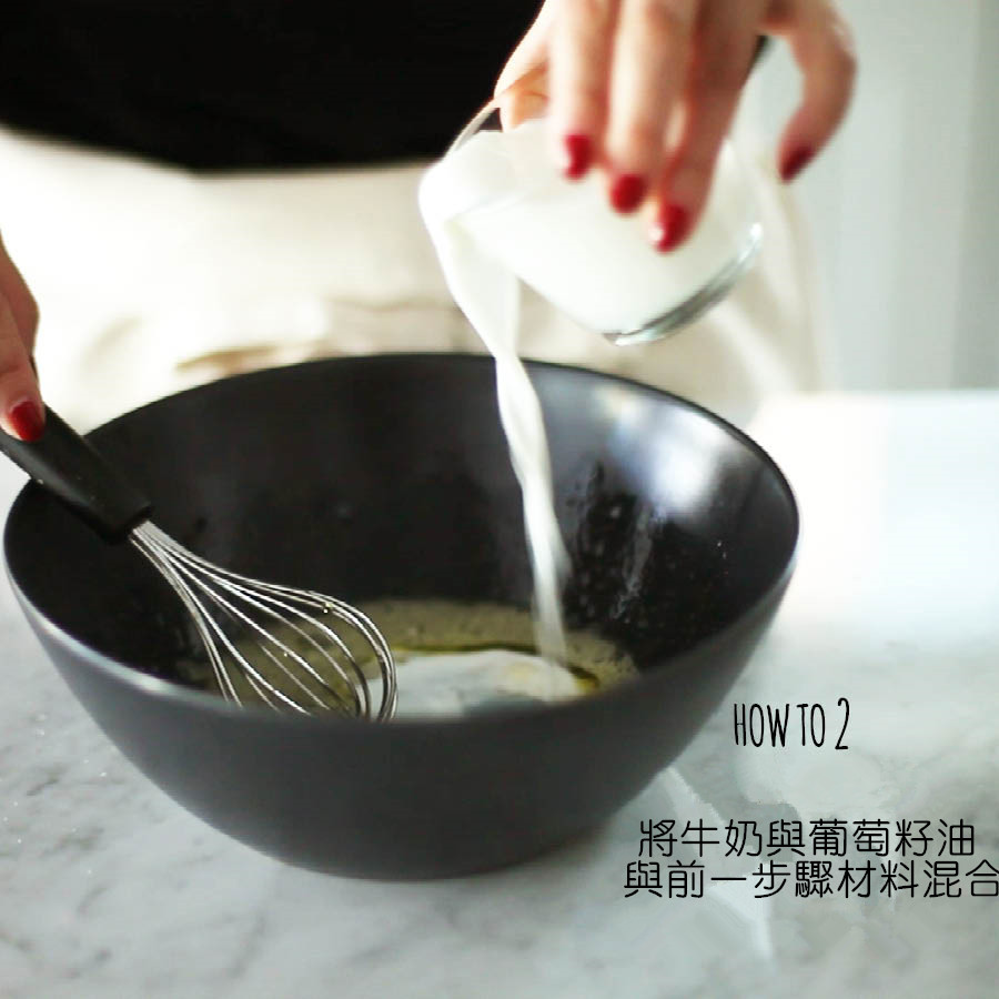 再倒入牛奶和食用油並以打蛋器將材料混合均勻 (今天準備的油為葡萄籽油)