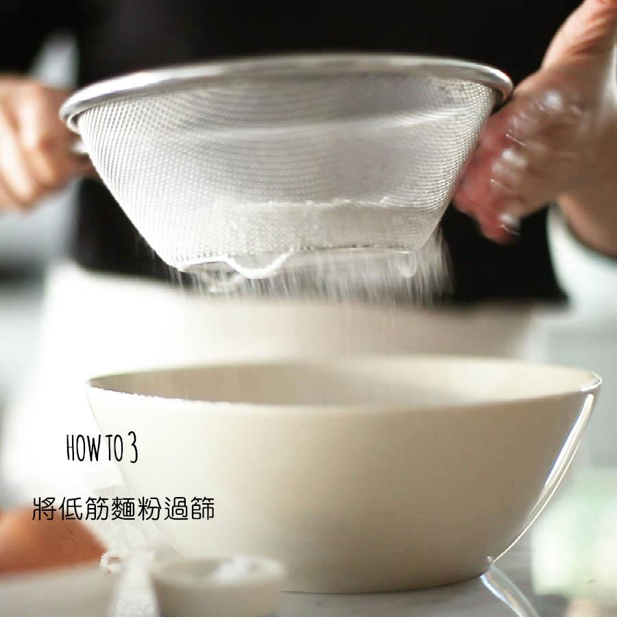 將低筋麵粉過篩1次 讓口感更細緻