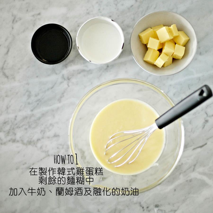 製作麵糊的步驟和量都可參照雞蛋糕 並在麵糊中加入融化的奶油和鮮奶油、蘭姆酒後攪拌均勻