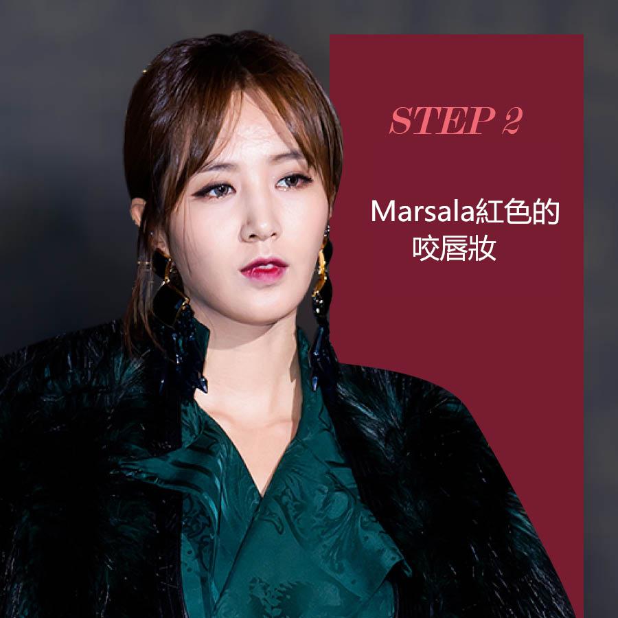 如果還想要更深一點的顏色,那小編建議可以模仿俞利日前參加Balmain × H&M系列在首爾舉行發表會時的咬唇妝,性感的可不是一點點喔~