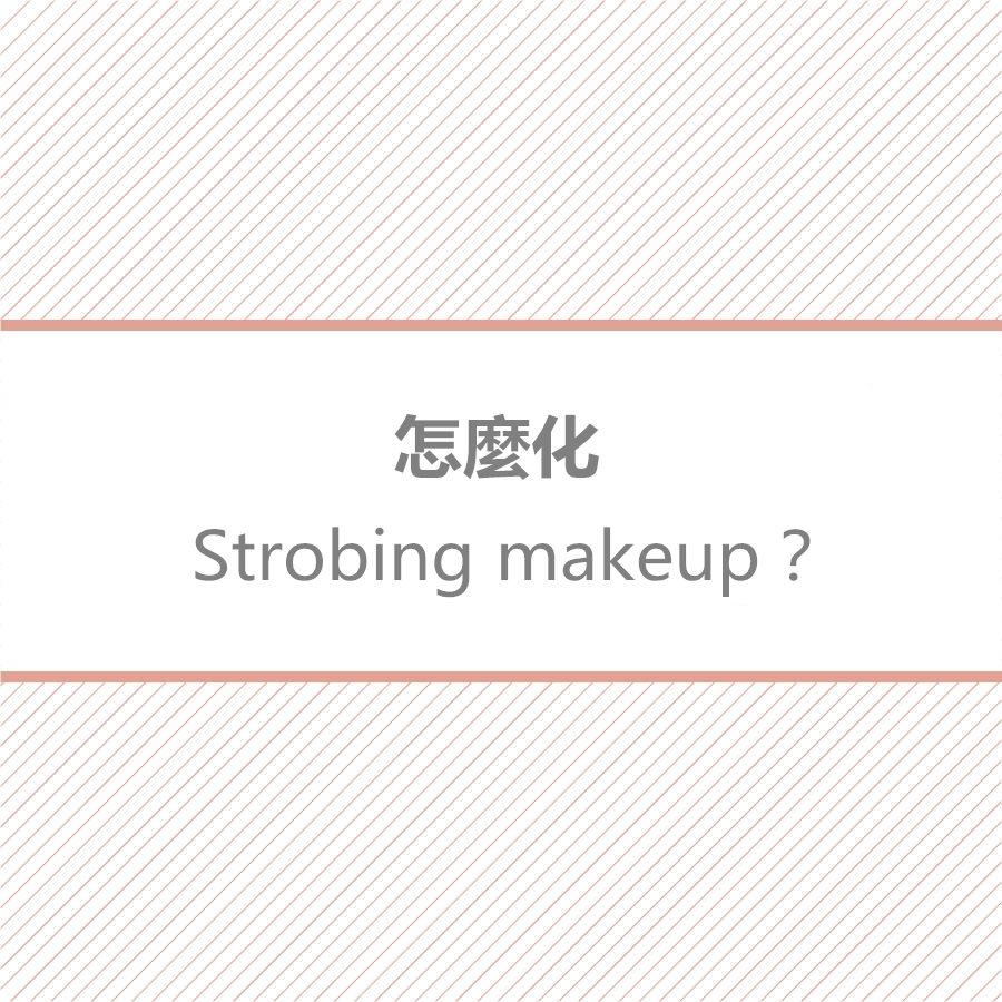 Strobing makeup不會有陰影,僅通過不同的打光就能讓臉部輪廓更突顯..接下來我們和模特兒一起來直觀感受一下這神奇的韓式化妝術吧!