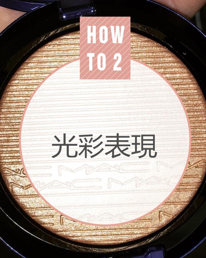 Strobing makeup的最亮點部分就是高光..☆!不是讓整個肌膚看起來都bling bling的,而只是需要的部分才打高光,使之看起來格外光彩照人!!