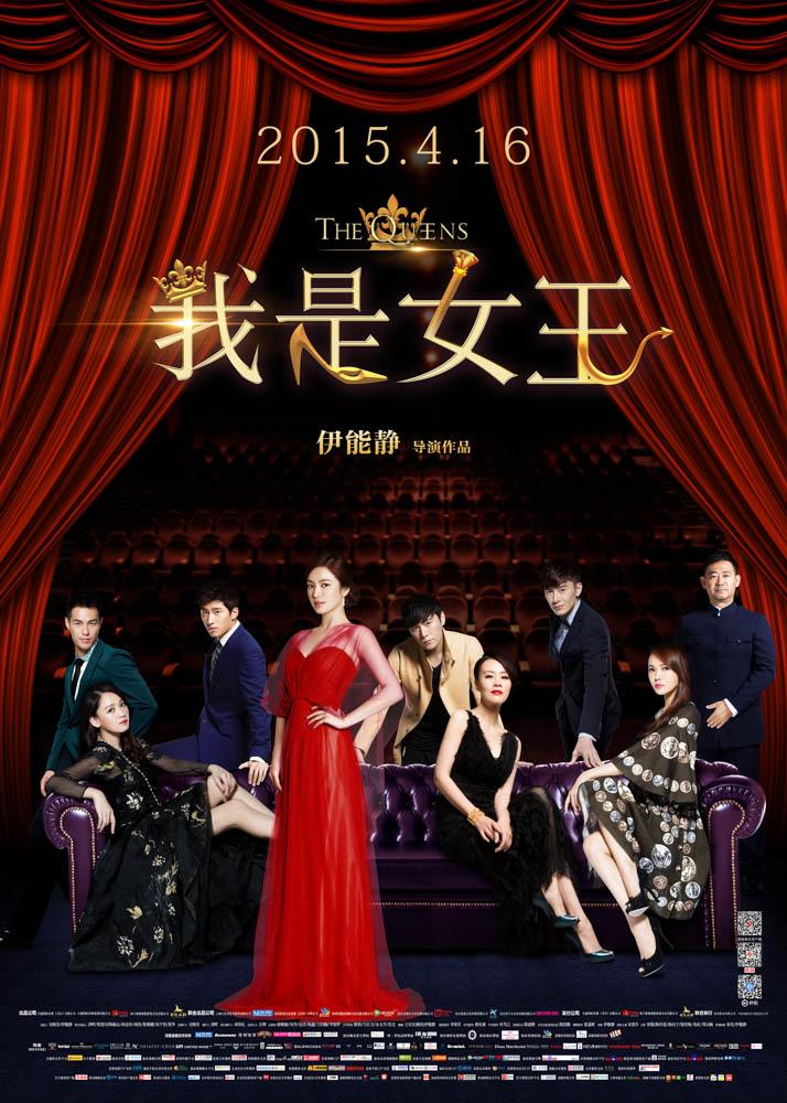3.宋慧喬、陳喬恩、楊祐寧、鄭元暢《我是女王》