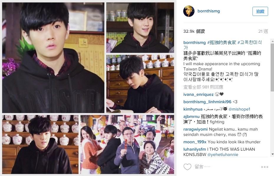 NU'EST的Ren客串了改編自日本漫畫的《孤獨的美食家》,Ren還很可愛的在instagram上用中文讓大家支持他出演的藥局兒子XD