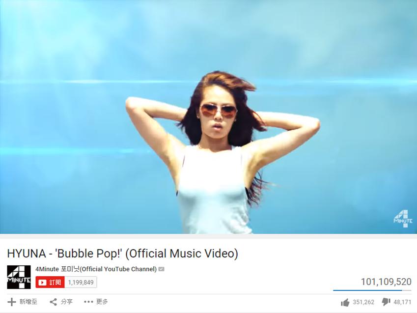 TOP 11. 泫雅 - Bubble Pop!