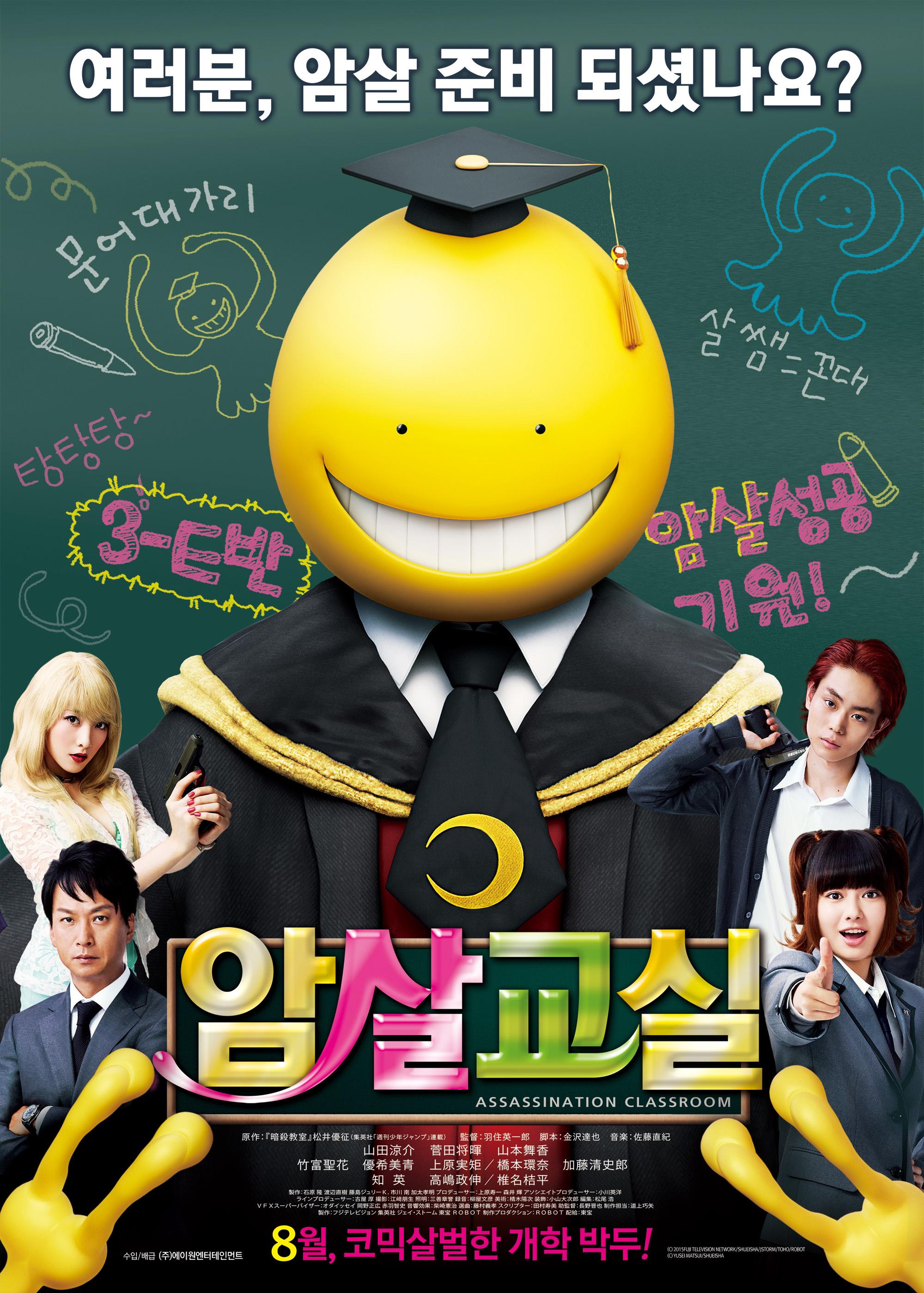 之後挑戰出演日本電影〈暗殺教室〉榮登日本票房第一。