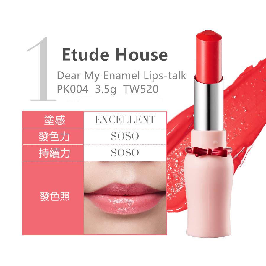 第一款. 在Etude House裡賣的最好的產品就是 'Dear My Enamel Lips-talk'系列的PK004色號. 有