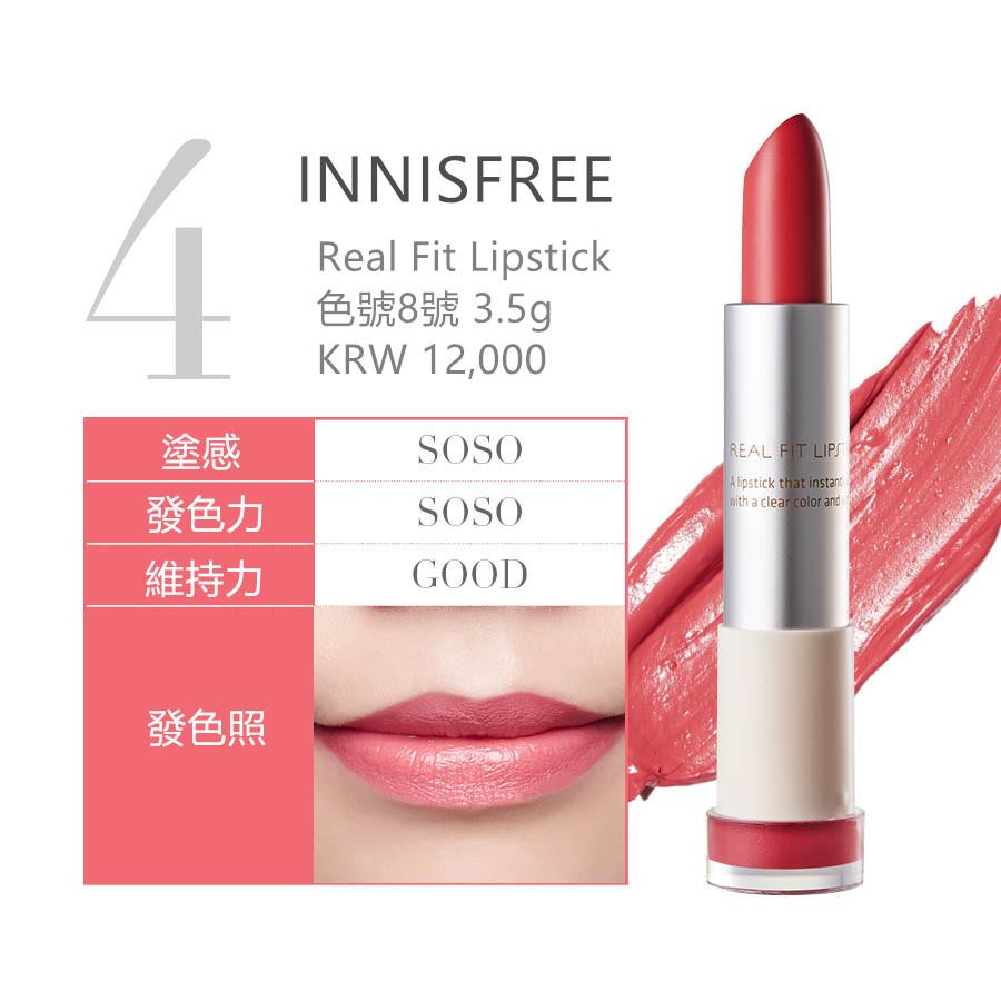 今年秋天最火紅的口紅顏色馬爾薩拉酒紅色!試塗了一下INNISFREE Best Seller 'Real Fit Lipstick 色號8號'. 如果想要塗出明顯的顏色,雖然要塗很多次,但持續力真的非常棒.