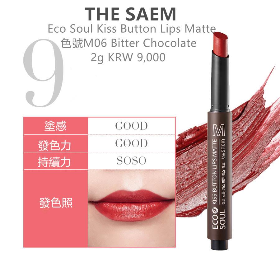最具有馬爾薩拉酒紅色的The Saem口紅 'Eco Soul Kiss Button Lips Matte 色號M06 Bitter Chocolate' 賣的最多. 發色與持續力是非常好,但因為算是一個蠻強烈的顏色,因此塗在裡面一點比較好,是一款很適合咬唇妝的口紅!