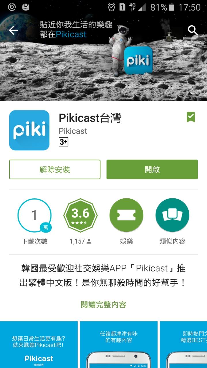 活動辦法,下載PIKICAST台灣APP,登入加入會員
