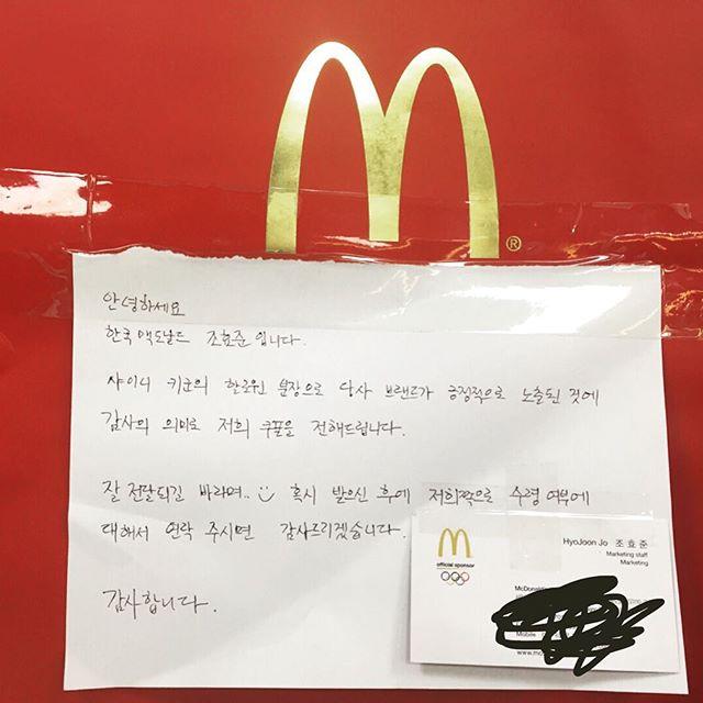 韓國麥噹噹為了感謝KEY擔任他們的形象大使~(喂~) 是幫他們免費宣傳~(喂~咳咳) 好啦~反正就是感謝他扮得很像可以了吧(XD)