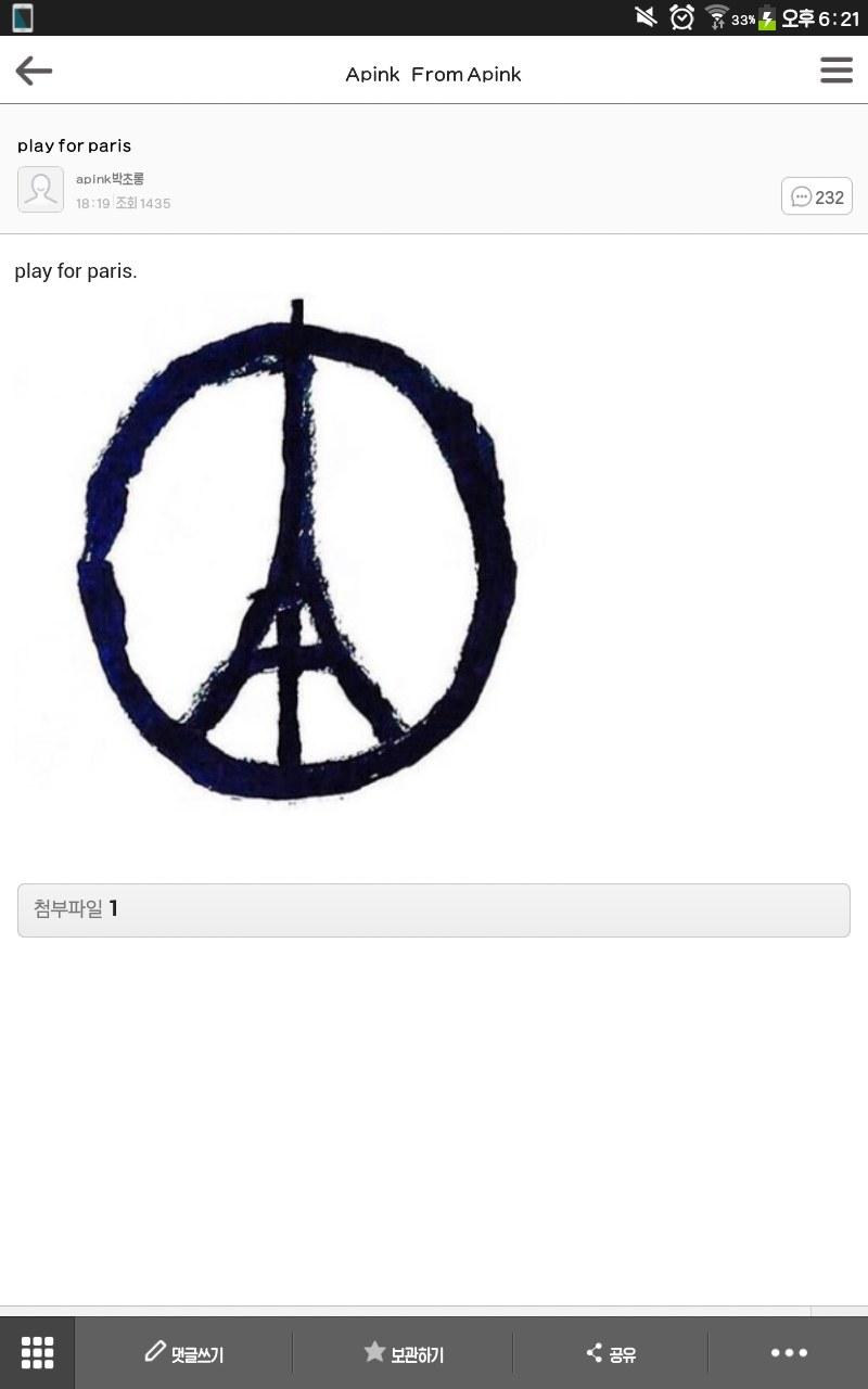 Apink隊長初瓏也在官網上表達她的關心,貼上了由和平符號+巴黎鐵塔衍伸出來的圖形象徵。但原本本意是好的,卻因為小小的失誤讓她飽受批評....