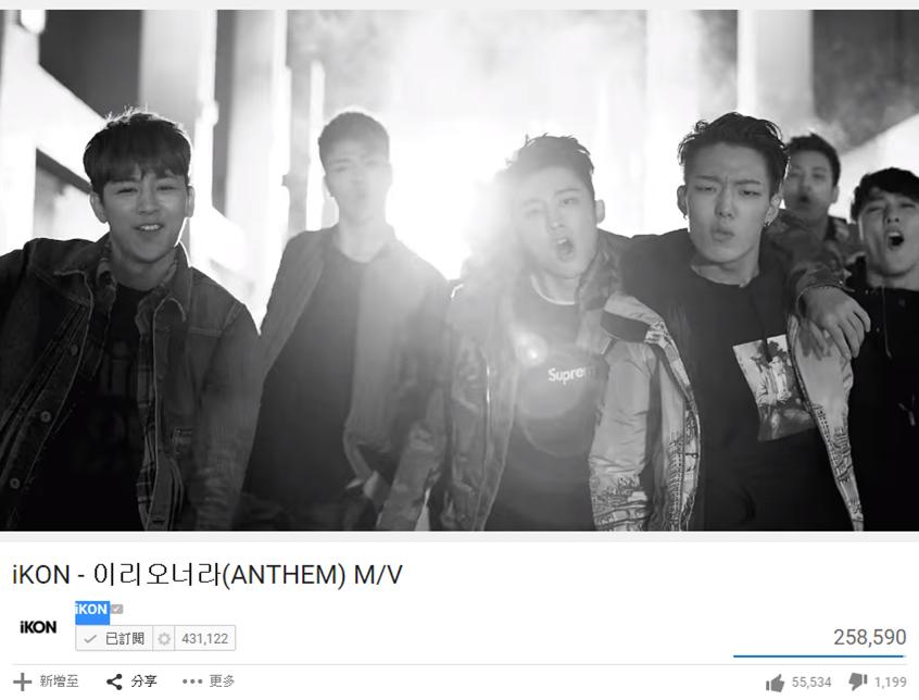 iKON這邊就小輸了前輩啦~《Anthem》MV點閱約25萬~