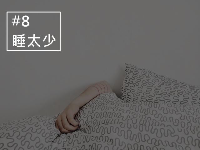 有人說,睡不到七個小時就容易變胖,雖然不是絕對,但多睡一點的確可以讓肚子比較平坦喔。睡眠五階段會釋放生長賀爾蒙,可以幫助增加肌肉維持代謝運動,同時也會刺激胰島素!