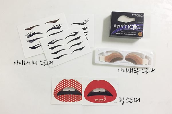 最近在韓國掀起了一股5秒鐘就能搞定化妝的「美妝貼 」 小編千方百計托朋友從韓國買來了 從眼線、眼影到唇妝全都有(完全大發)