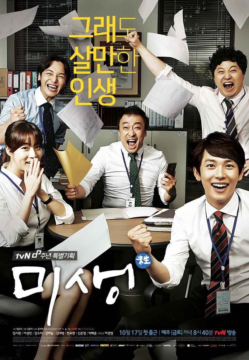 1. 未生 為2014年在tvN播出的作品,也是開台8周年的特別企劃 腳本是改編自尹胎鎬的同名網路漫畫,以職場新人的視角描繪職場人們的面貌