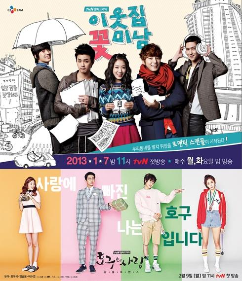 另外,像是tvN製作的《鄰家花美男》是改編自網絡漫畫《我每天都在偷看他》,以及《浩九的愛情》也是改編自韓國網站DAUM上的同名網路漫畫