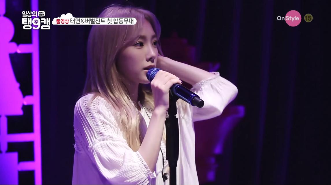 ♡ 看點五:  說到太妍絕對不能忘記他的唱功 所以像這樣的 LIVE 畫面也可以常常看到。