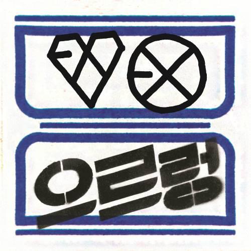 ★ NO.5 :: EXO《XOXO - Repackage》119700 張 ★