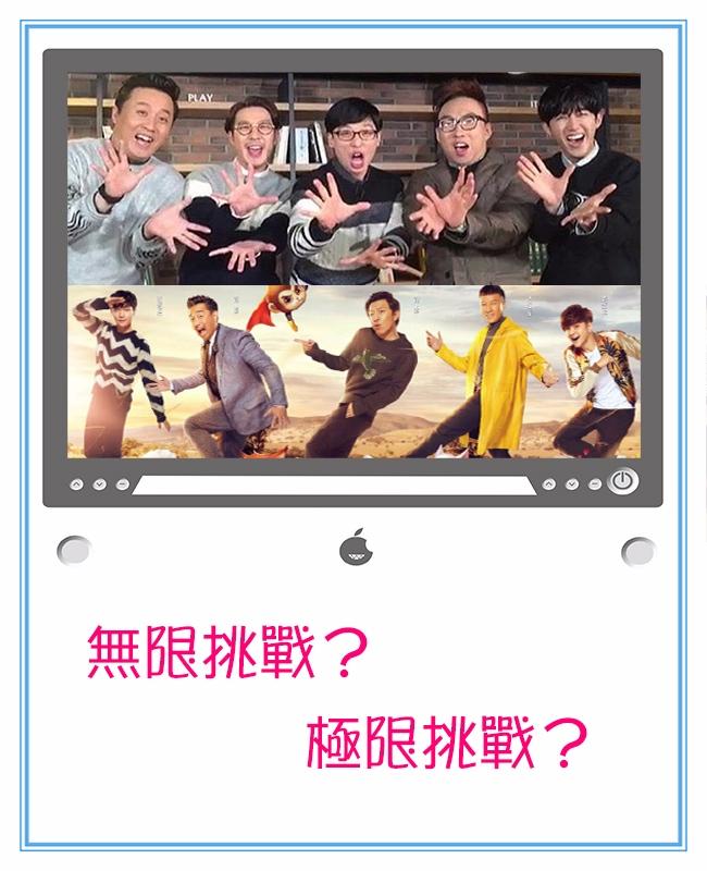 爭議點在MBC已將版權賣給中國中央電視,但東方衛視卻搶先推出《極限挑戰》,鬧出抄襲風波