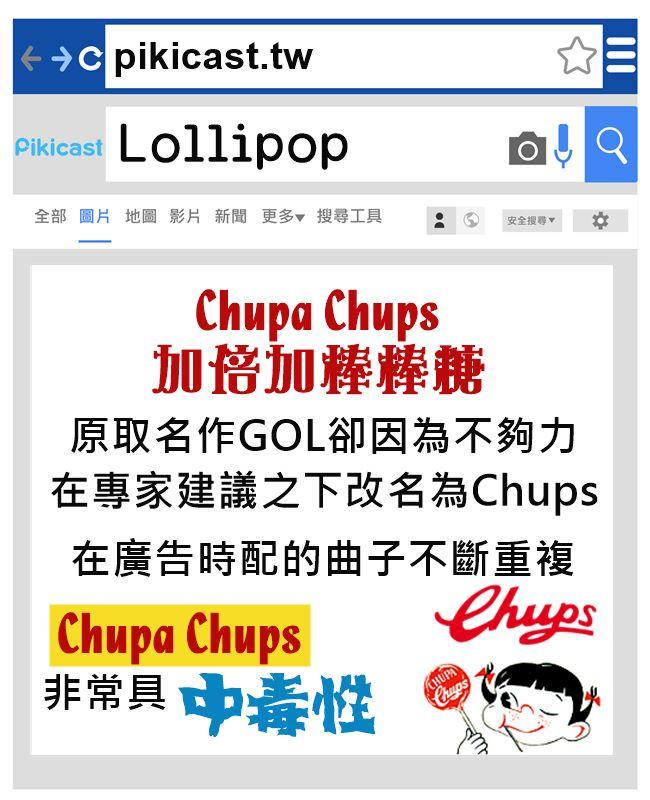 """廣告歌詞是""""Chupa un caramelo, chupa, chupa,... chupa Chups"""""""