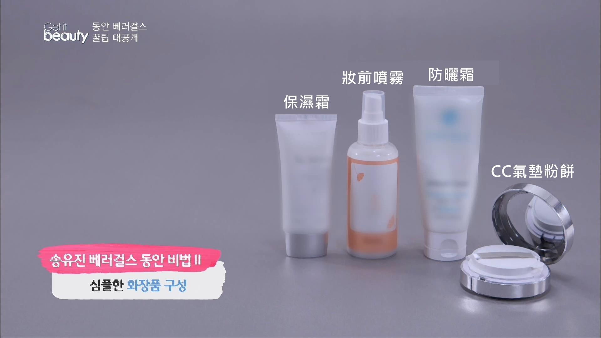 為了讓皮膚減少傷害(同時也是因為皮膚好啦),底妝可以盡量輕薄,使用防曬霜、化妝水、保濕產品與CC氣墊就能完成底妝