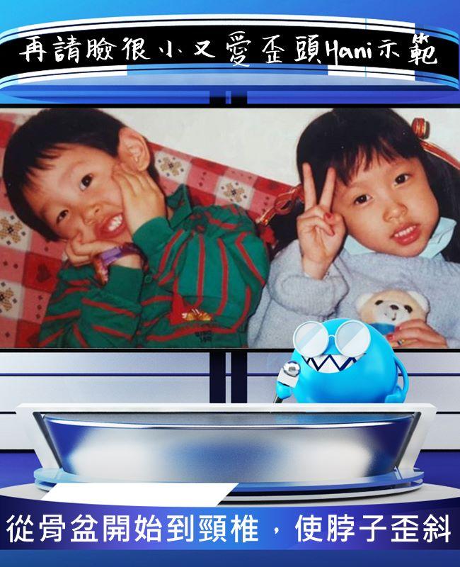 Hani從小拍照習慣都是往右歪頭XD