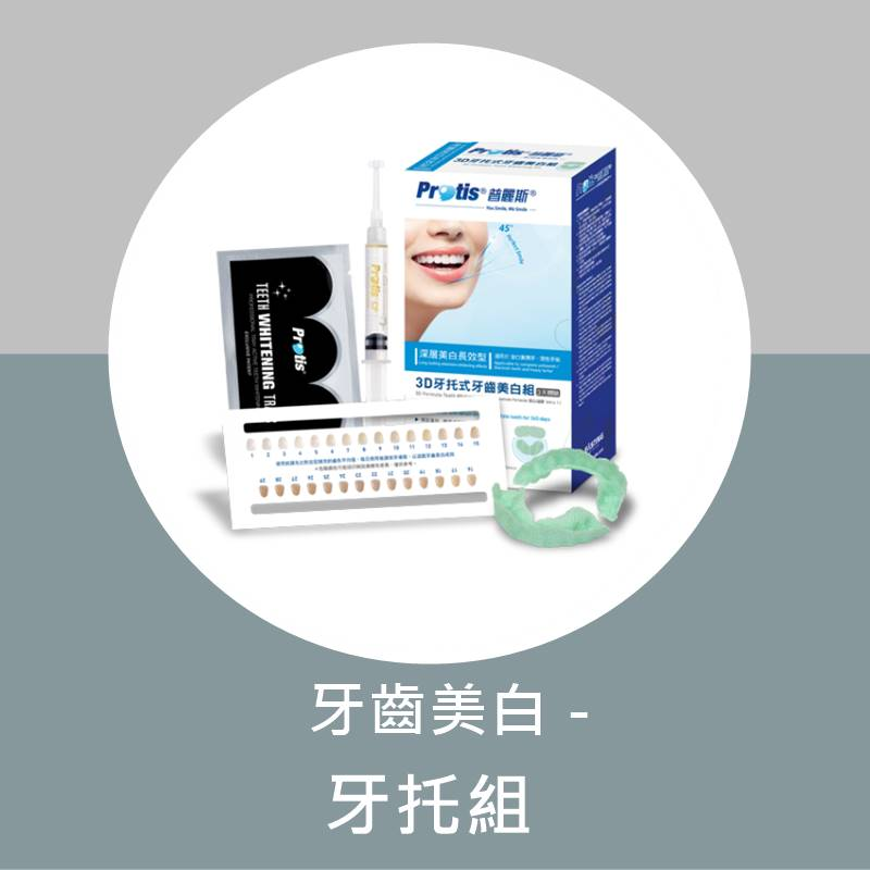 牙齒美白-牙托組 也可以使用美白藥劑與牙托組,將牙托墊在牙齒下,利用像針筒般的藥劑塗在牙齒上。大約半個小時左右即可。