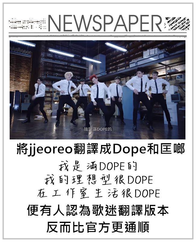쩔어英文版的確翻Dope,但直接放進中文歌詞不合使用習慣,還不如歌迷版「絕了」或「超屌(可能因粗俗與否)」通順 至於Boy In Luv的中文版歌詞又是另外一件事了...