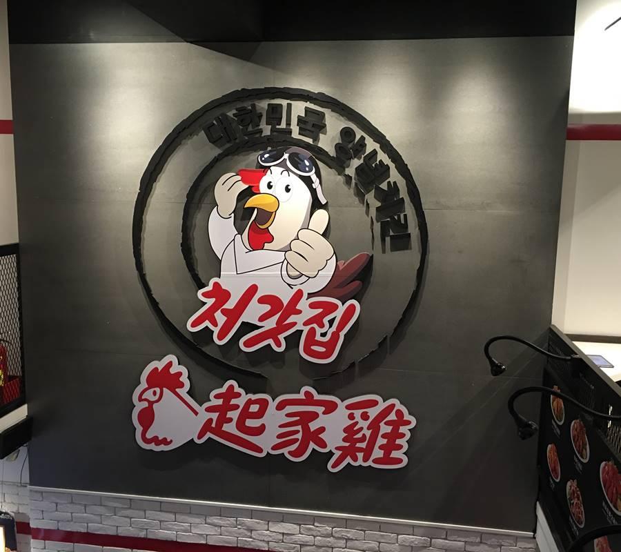 進去之後牆壁上其實有很大的招牌,那隻雞就是起家雞的標誌啊~