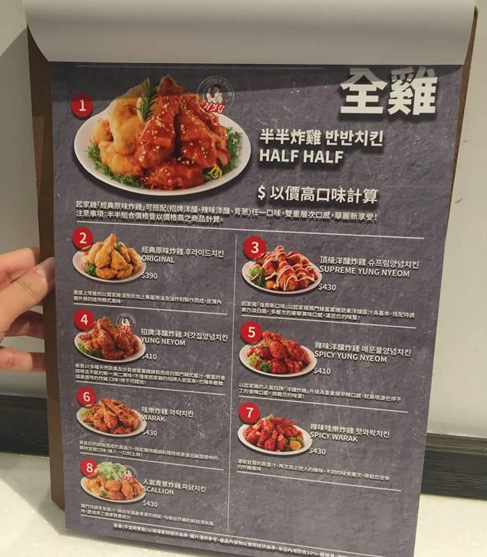 炸雞類有分全雞和半雞,總共有8種口味~