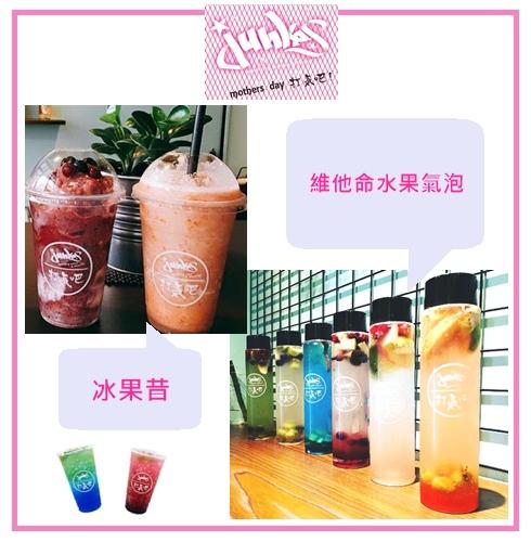 ✔ Junkies打氣吧  ✔ 台南市永康區崑山街4巷12號     和店名一樣打氣吧的飲料會給人滿滿力量的感覺,新鮮的水果加上健康氣泡飲,夏天絕對要來一杯消暑阿 ! 而且喝完瓶子還可以再拿來當水壺用非常環保,有去台南玩的人絕對不能錯過 !