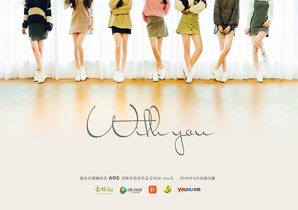 這團被網友罵很慘的女團「AOS」,是中國京寶娛樂推出的練習生,《With You》只是她們的練習作品,但封面明明是7個人,MV僅出現6個人,再加上服裝、舞蹈、曲風,實在讓人很難不聯想到小女友
