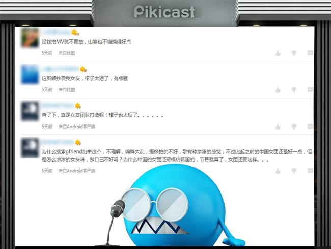 中國網友也是罵聲不斷,甚至對於AOS的裙子長度很有意見
