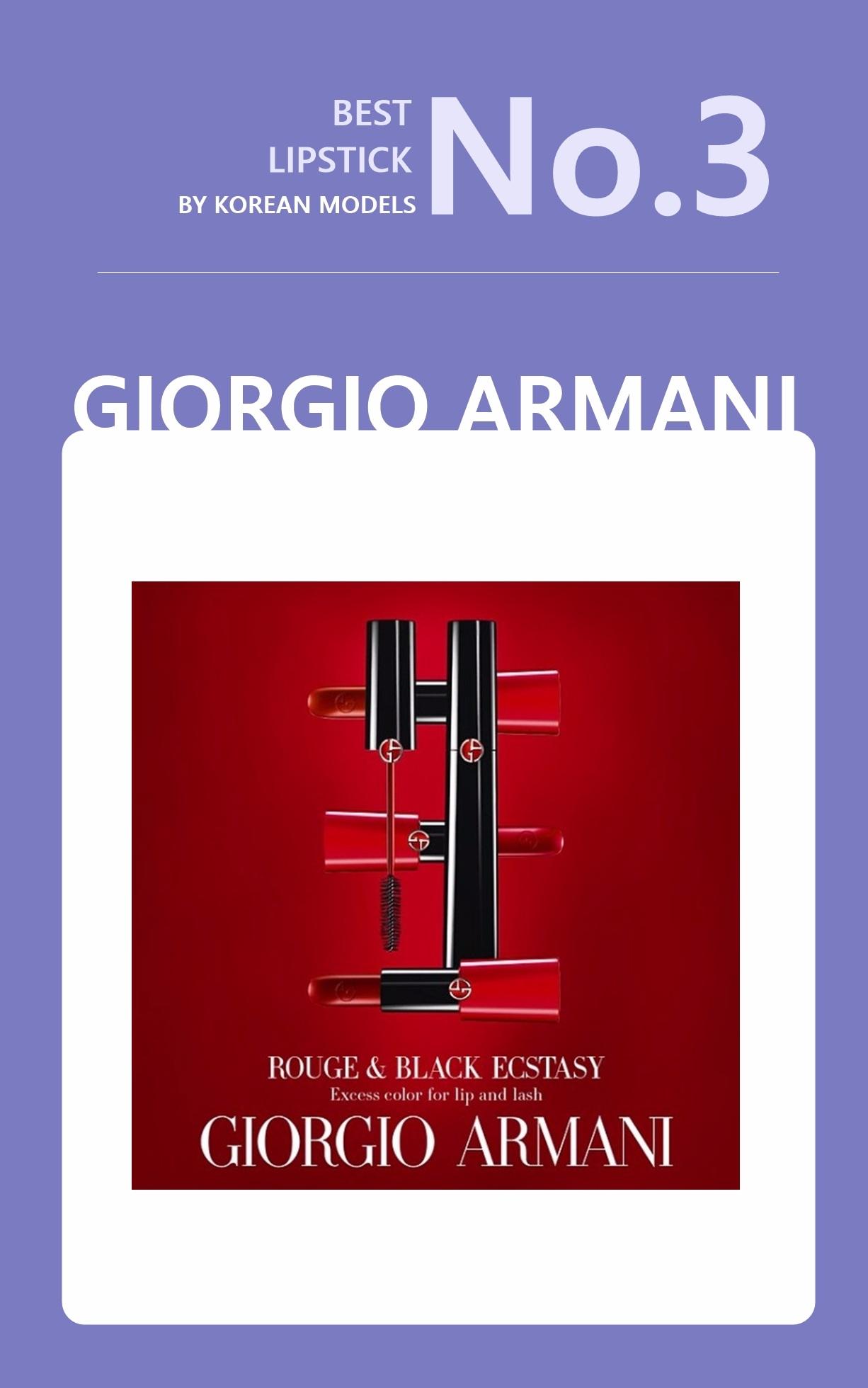 Giorgio Armani的頂級訂製唇膏,是許多女生的最終夢幻!質地非常服貼、保濕、顯色,另外如天鵝絨的唇刷也很完美,台灣也買得到!