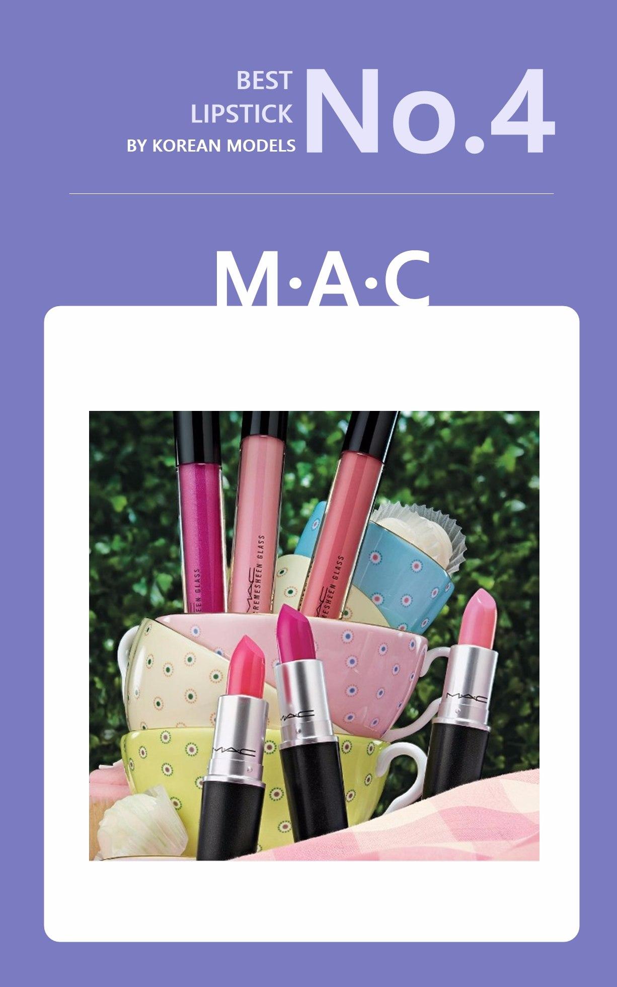 M‧A‧C的唇膏一直以來都以顏色齊全、時尚度為名,不只模特兒,連韓國女星都非常喜歡M‧A‧C的經典口紅!