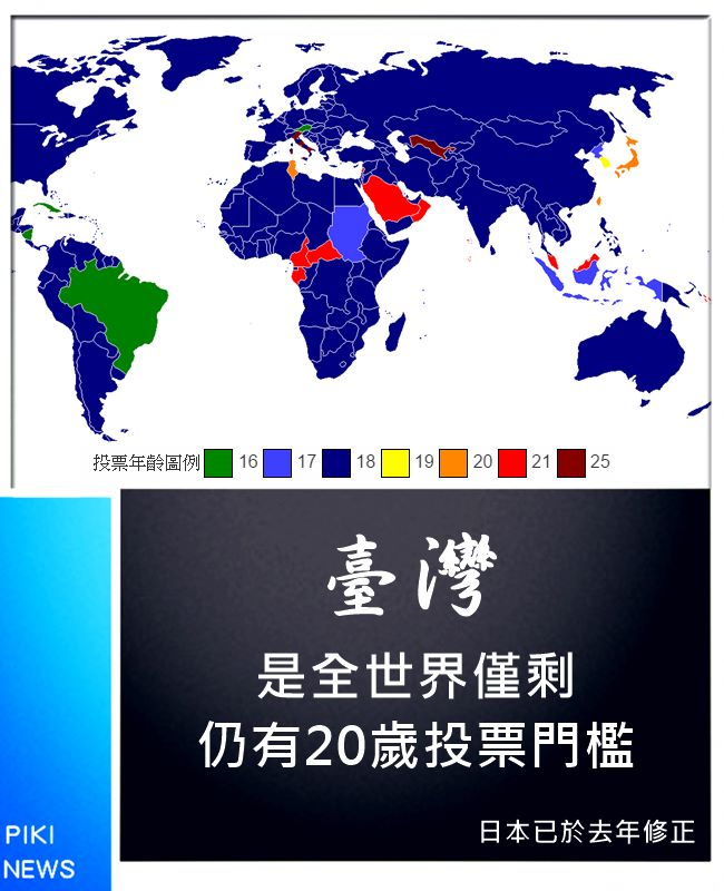 除了臺灣,還有2014年才首次選舉的突尼西亞圖及政治複雜、世界最小島國諾魯。 (圖為尚未更新過日本的版本)