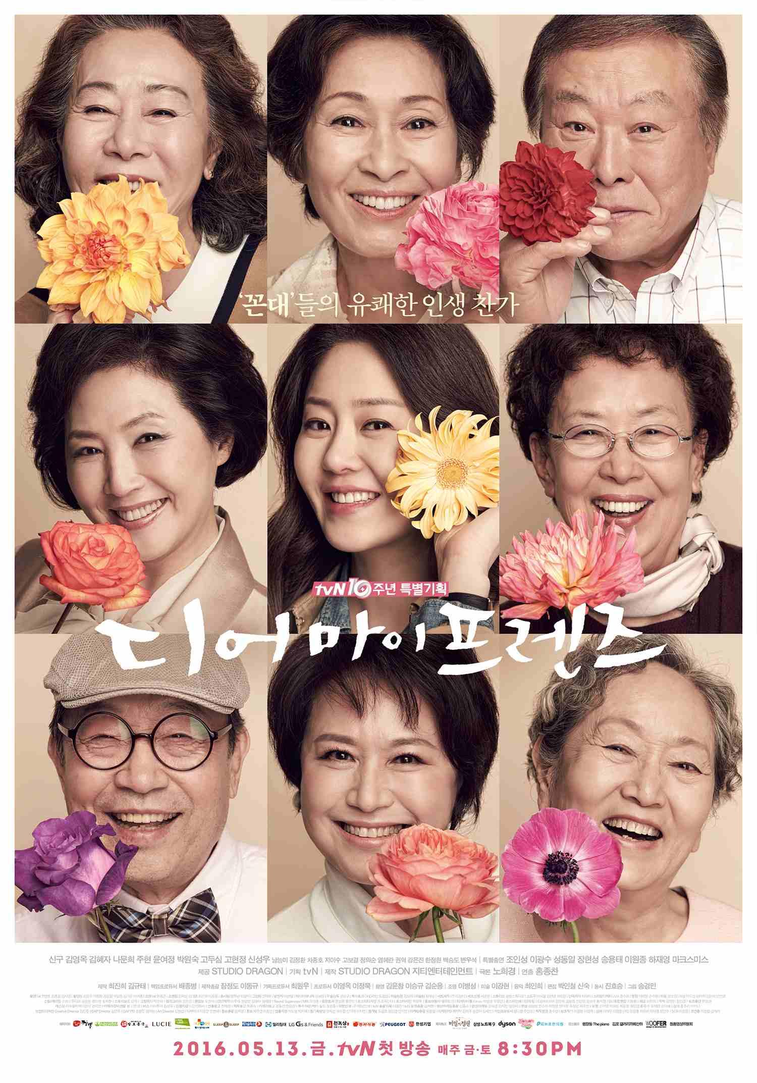 除了《又,吳海英》,tvN的另一部戲劇《Dear My Friends》,也受到許多觀眾們的注意,看多位資深的爺爺奶奶演員尬演技也很有趣阿(笑)