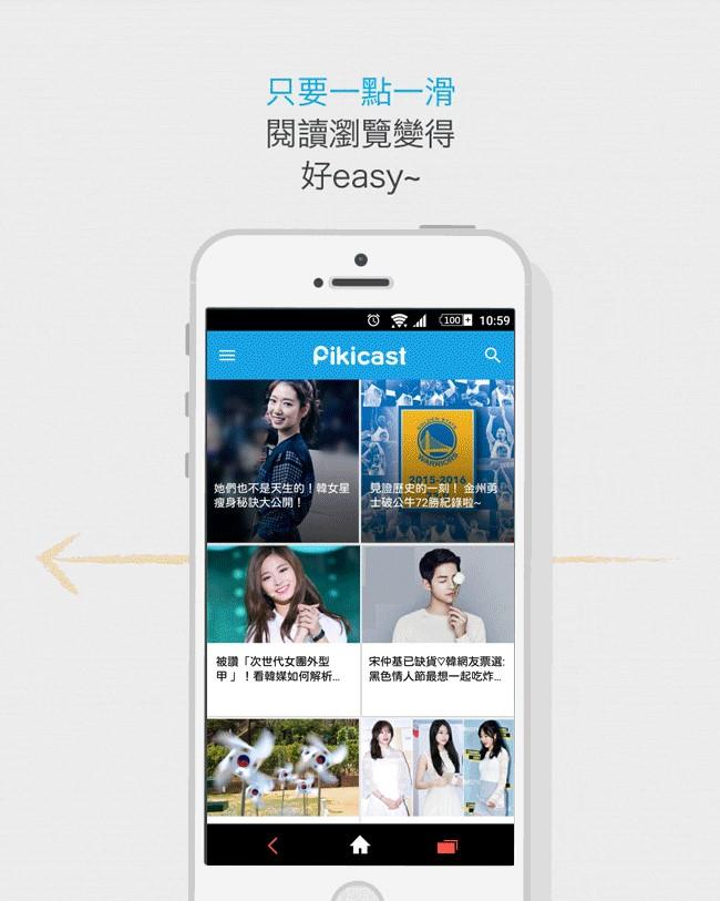 全螢幕的清晰圖片、活潑的圖文表現,快來下載 Pikicast App 吧!